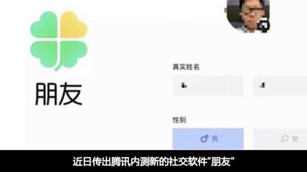 """腾讯手握微信和QQ两张王牌,却推新软件""""朋友"""",社交焦虑来袭"""