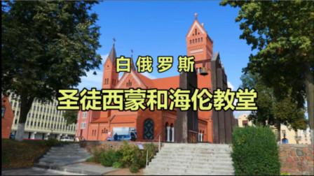 白俄罗斯圣徒西蒙和海伦教堂