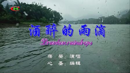 酒醉的雨滴 蒋婴
