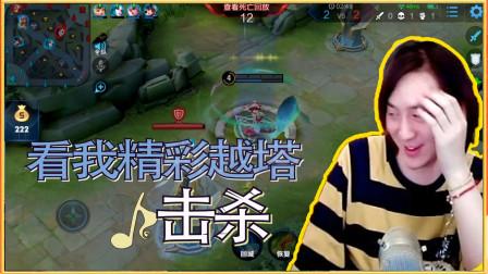 张大仙:我这英雄射手法师塔下随便杀!大仙:这个甄姬已经死了!