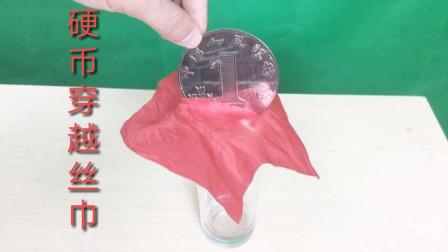 魔术揭秘:硬币不可思议的穿越密封的盒子和丝巾,原来原理是这样