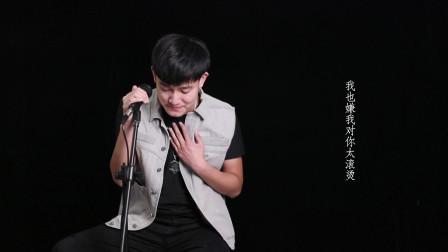 《空心》小哥哥深情献唱,一起来欣赏吧!
