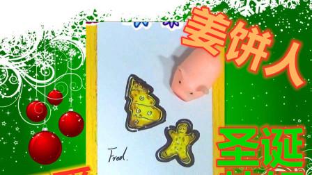 姜饼人是和火鸡一样,圣诞节餐桌上必不可少的美食,今天教您画出来