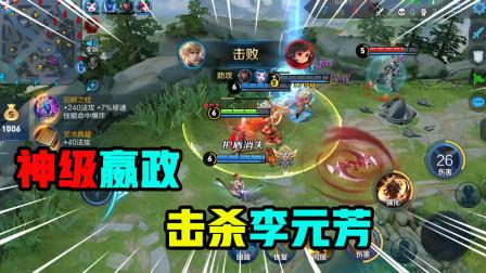 王者荣耀:勇猛嬴政面对敌人直接开战,万剑齐发带走李元芳