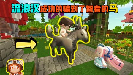 迷你世界:流浪汉竟成功的骗到了智者的马,到底他是如何做到的呢