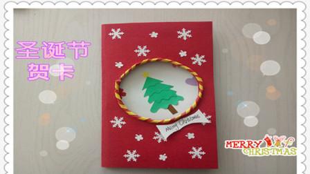 圣诞节贺卡手工制作教程,简单易学,欢迎收藏