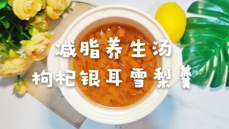 已瘦25斤减脂餐分享:低脂低热量枸杞银耳雪梨羹,简单好喝营养高!