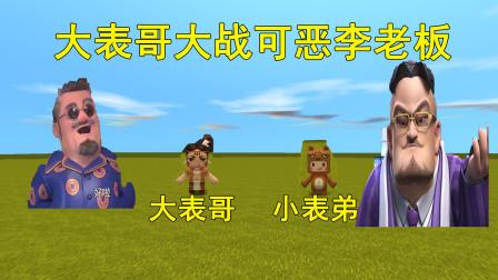 迷你世界:大表哥大战999个李老板,保卫大森林之战,正义之战