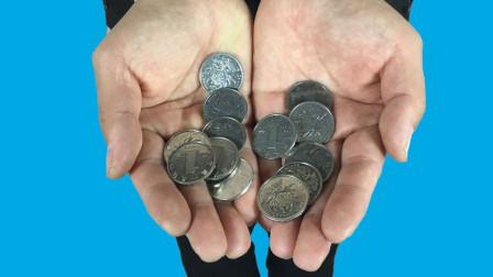 魔术揭秘:空手变出30个硬币,硬币在哪里?方法真简单