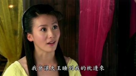 西施秘史:西施当郑旦是姐妹,她却想抢走大王,大王霸气放出狠话