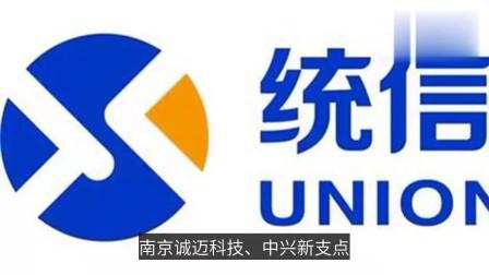 国产统一操作系统 UOS 公司统信软件成立:深度、中兴等参与筹备