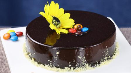 超高颜值的巧克力镜面蛋糕,做法原来这么简单,一看就会