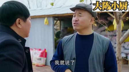 乡村爱情:大脑袋求刘能办事,不料刘能听差了办错事