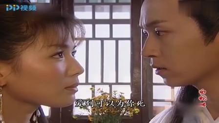 白蛇传:白素贞为了证明许仙爱他,竟让他跳试情崖,心真狠