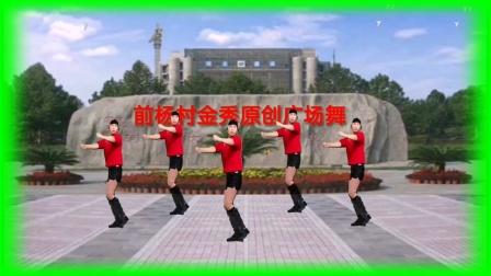 前杨村金秀广场舞(酒醉的蝴蝶)原创编舞!32步