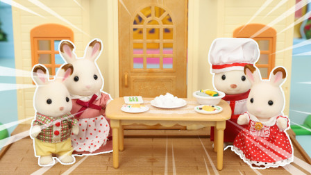 趣盒子玩具故事 森贝儿家族巧克力兔一家的冬至饺子玩具故事