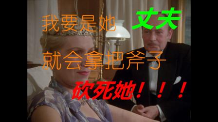 【哈尔君】富婆惨死房中,老公却在外约小姐姐,是人性的扭曲还是道德的沦丧?《大侦探波洛》第一季第7集——海上疑云