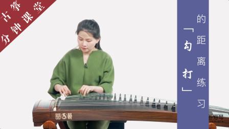 """新爱琴古筝分钟课堂:第59课《""""勾""""""""打""""的距离练习》"""