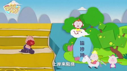 西游记儿歌纸片版:流沙河收沙和尚 沙和尚被唐僧收服啦