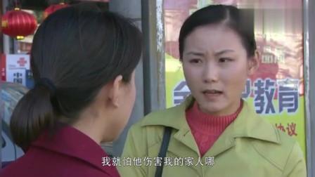 翠兰的爱情:桂芳被宁彪欺负,翠兰急忙出手相助,分分钟吓跑宁彪