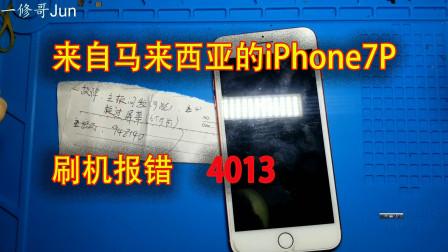 一台来自马来西亚的iPhone7P, 刷机报错4013,漂洋过海过来看一修哥怎么样让它开机!