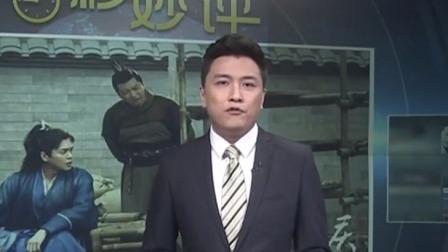 第一时间 辽宁卫视 2019 腾讯爱奇艺修改超前点播规则:3元一集多看6集