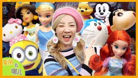 [爱丽去哪儿] 爱丽游日本!让人不想离开的玩具王国   爱丽去哪儿