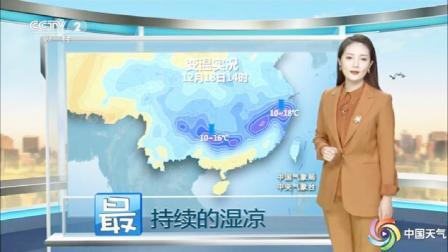 """雨夹雪、强降雪、降温""""不休息""""!12月19-21号中央台,天气预报"""