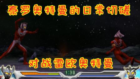 奥特曼格斗进化:泰罗奥特曼的日常切磋,对战空手道高手雷欧!