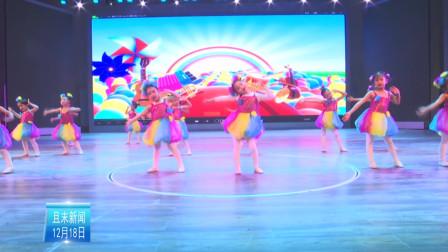 且末县小茉莉文化艺术培训学校举行2019年度成果展演