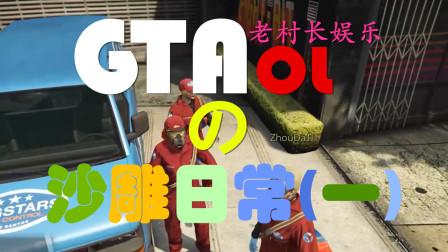 老村长娱乐:GTAOL的沙雕日常(一)