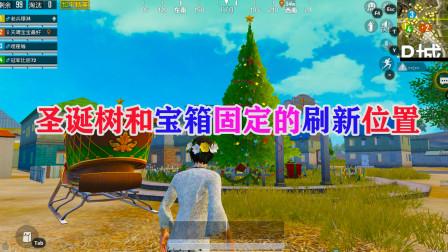 和平精英圣诞树和宝箱位置刷新点