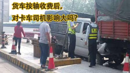 货车按轴收费后,对卡车司机影响大吗?车友们说了实话
