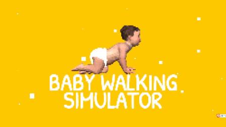 【小兰喵】婴儿学步模拟器,这是什么鬼游戏?