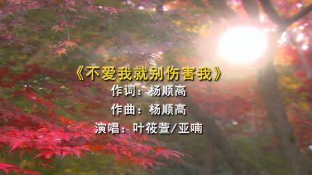 欣赏一首叶筱萱和亚喃的网络热歌《不爱我就别伤害我》