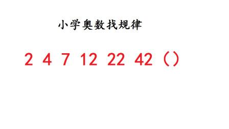 小学奥数数学找规律,2,4,7,12,22,42