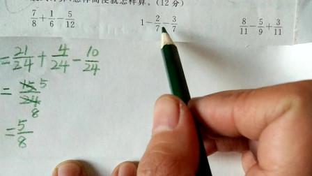五年级数学:期末考试计算题