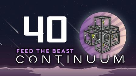 我的世界《FTBContinuum Ep40 自动化崛起》Minecraft多模组生存实况视频 安逸菌解说