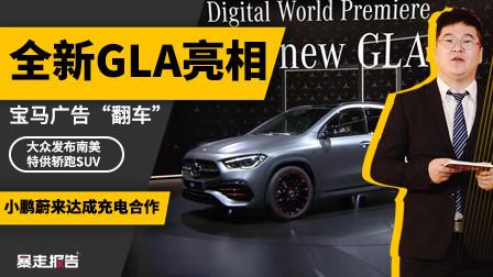 """【暴走报告】全新奔驰GLA亮相,宝马广告""""现场翻车"""""""