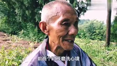 四川方言搞笑段子:小伙翻山越岭寻找长寿村,结果也是无语了
