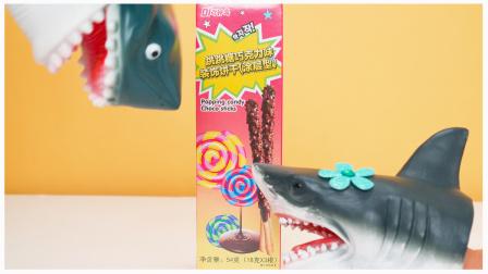 鲨鱼爸爸零食大赏 跳跳糖巧克力饼干棒 鲨鱼爸爸试吃奇葩零食 口感非常特别