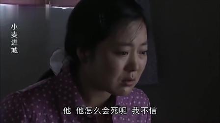 自己的最好的朋友死了,农村妻子直接拉着丈夫的衣领:你杀了他