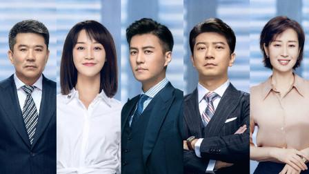 《精英律师》靳东蓝盈莹二度合作,王启年搞笑指数再升级