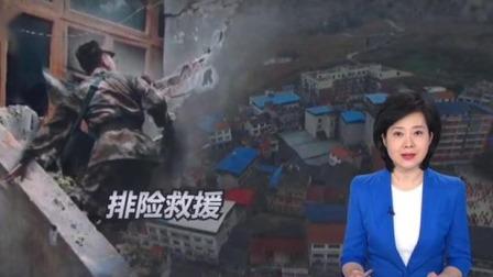 新闻直播间 2019 四川资中发生5.2级地震:铁路启动应急预案 22趟高铁动车停运