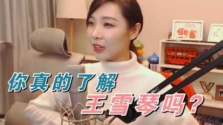 女流:《雪姨的前世今生》,这是不是你了解的王雪琴?