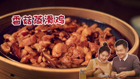 香菇蒸滑鸡的家常做法,简单又好吃,厨房小白看一遍就能学会