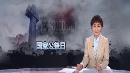 第六个国家公祭日 记者探访南京大屠杀遇难同胞纪念馆