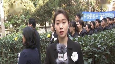 南京大屠杀死难者国家公祭日 原金陵大学丛葬地举行悼念活动