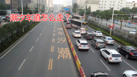 """""""可变车道""""和""""潮汐车道""""有什么不同?怎么走不会被扣分?一次给你讲清楚"""