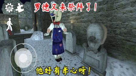 冰淇淋怪人第二代:罗德又来祭拜了,这个墓碑是他父亲?